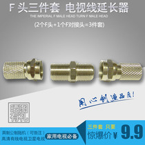 F to connector cable TV to connector TV Cable Extension Connector Connector British F Head self-tightening threaded head