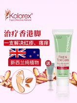 Kolorex Foot Care cream 25g Australian foot ointment antibacterial anti-itching rash ointment New Zealand Direct mail