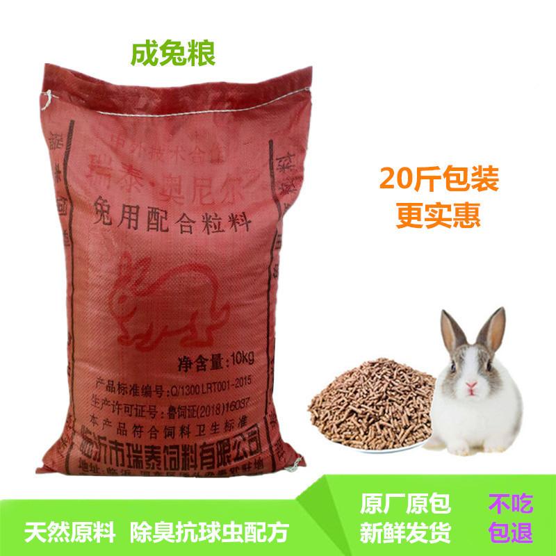 Питательный кролик зерна кролика корма 20 фунтов большой упаковки взрослых взрослых кроликов 10 кг дезодорант анти-шаровой червь много провинций