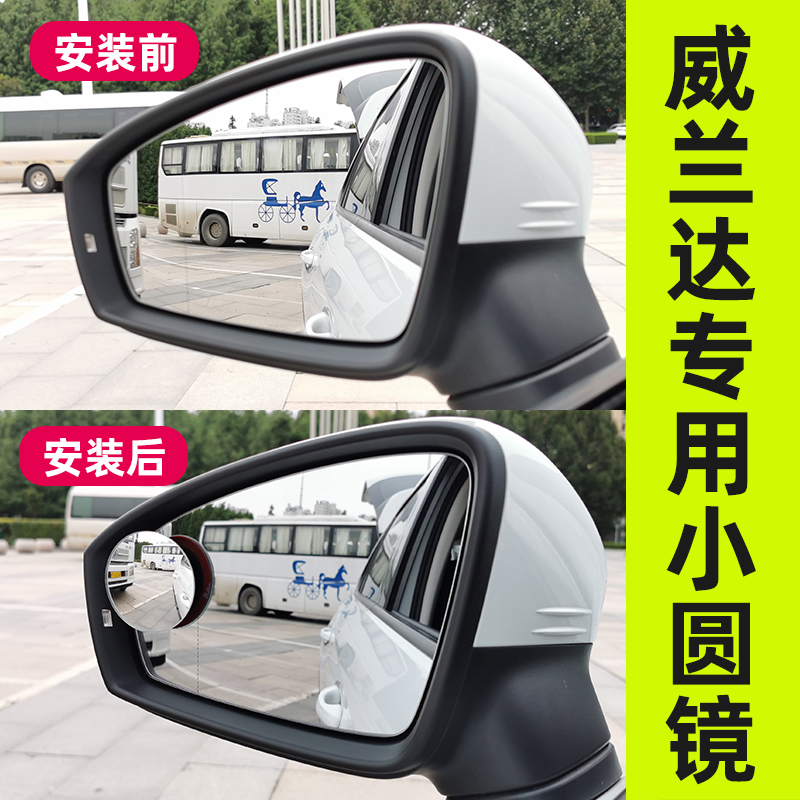 Suitable for Wilanda automotive rear-view mirror small round mirror reversing 306 degree blind area HD car supplies accessories assist