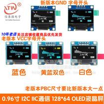 0.96 blue yellow blue white I2C IIC communication display OLED LCD module