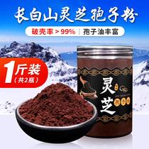 Changbaishan Lingzhi spore powder bulk 500g head powder pure natural middle-aged and elderly wild linzhi robe powder