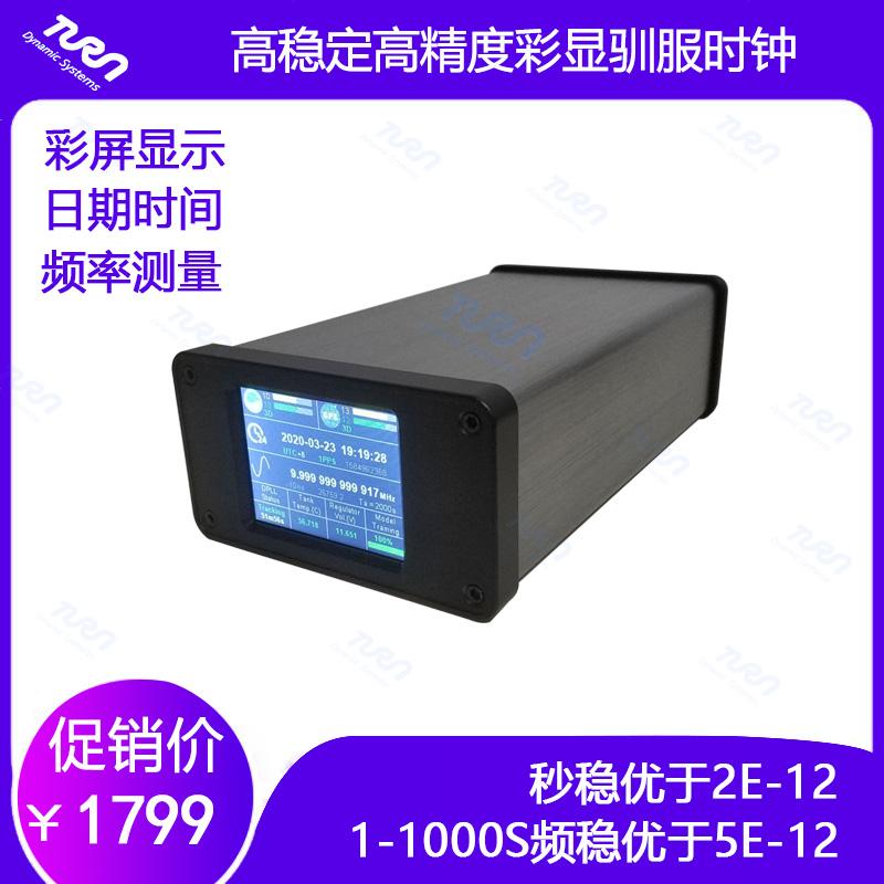 GPSDO Sound Master Clock Tame clock High stability and high precision Colored screen GPS and Beidou dual mode