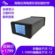 GPSDO audio horloge principale dompteur haute stabilité et haute précision GPS BeiDou double mode avec écran couleur