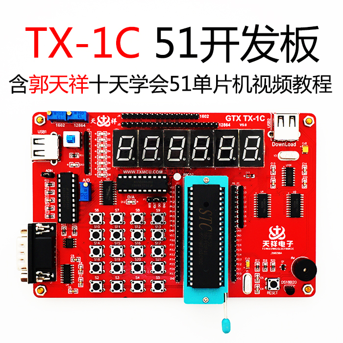 TX-1C 51 Development Board Guo Tianxiang GTX Tianxiang Electronics 51 Microcontroller Development Board Learning Board Vidéo
