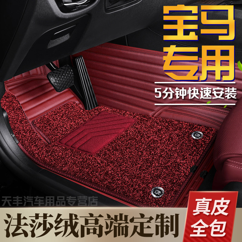 BMW 5 Series 3 Series 7 Series 320li525li530lix1x3x4x5X6 surrounds 20 leather car foot pads