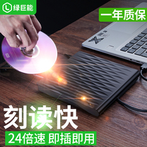 Green Giant USB external burner laptop mobile optical drive box DVD desktop one machine CD suction