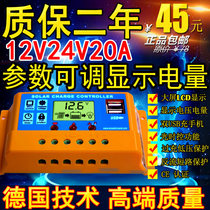 20A Solar Controller 12V 24V LCD LCD solar panel Controller Street Lamp charger