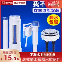 Унитаз винтажный унитаз бак аксессуары впускной клапан слив воды универсальный двойной кнопки промывка полный комплект