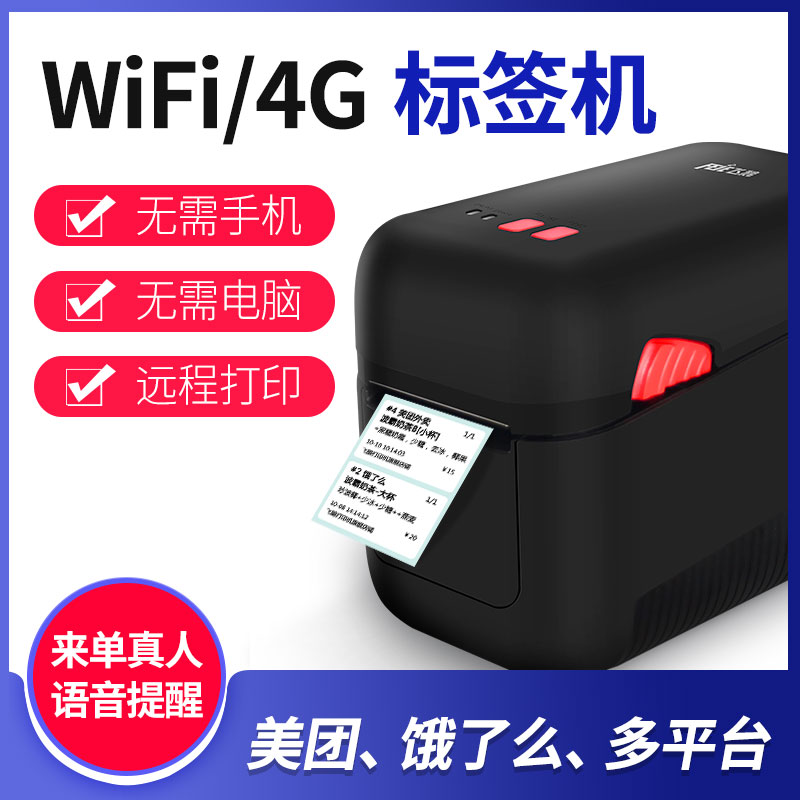 Flying goose label machine takeaway food seal bar code WIFI hungry 4G Bluetooth fully automatic single god device wireless thermal beauty group takeaway order merchants sticker cloud printer