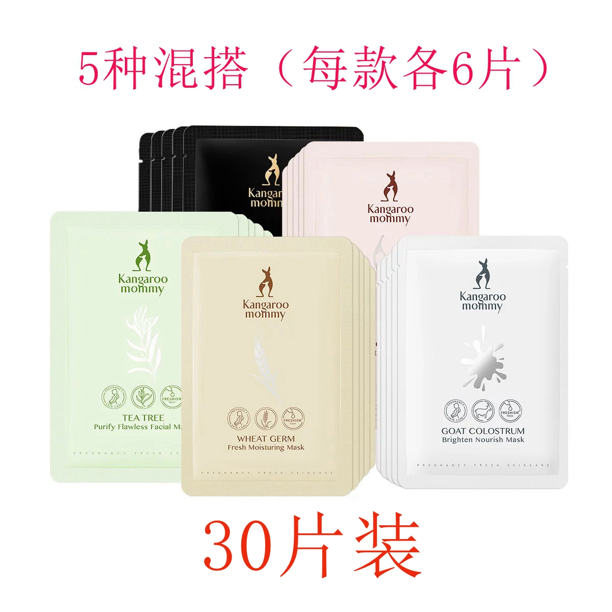 Kangaroo mother mix and match 30 pieces of pregnant womens mask natural pure moisturizing moisturizing special moisturizing mask pregnant women