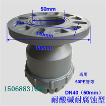 Universal corrosion resistant plastic bottom valve 1.5 2 2.5 3 inch corrosion resistant lotus head check valve self-priming pump