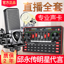 Ten lights G3 red network broadcast equipment sound card set mobile phone sing a full set of special anchor shout Mai equipment condenser microphone computer desktop recording shaking repair tone k song tune artifact fast hand