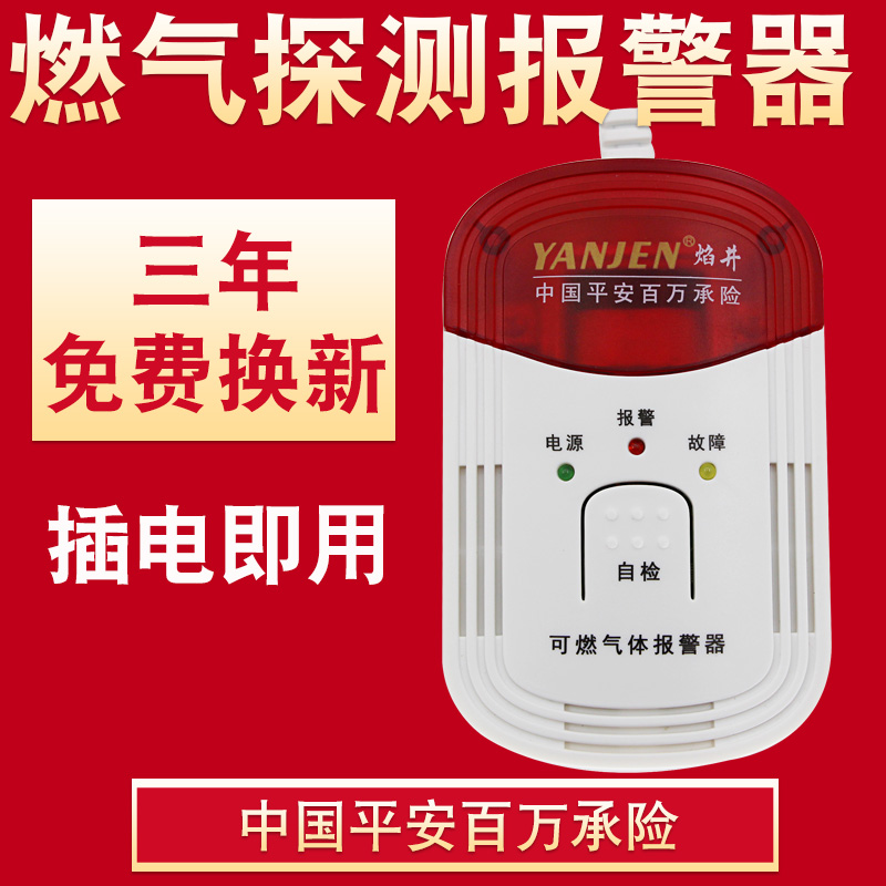 Coal smoke carbon monoxide alarm indoor poisoning CO detector authentic national standard 3C fire protection certification