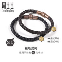 (Rough rope) Zhou Shengsheng Bai Jingting endorsement CharmE XL string bead with rope 5mm thick hand rope transfer bead leather rope