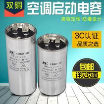 空调电容35UF 50uf 70uf空调压缩机启动电容器CBB65A防爆空调电容