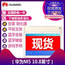 Huawei Huawei tablette M5 10 8 pouces full-réseau WiFi Android 4G appels PC smartphone