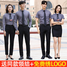 Professional Suit Women's Workwear Two Suits of the Same Shirts for Men and Women Customized Embroidered Logo Bank Professional Suit Formal Shirts