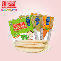 Bebimama Cake Non-one year old baby snack molar stick non-infant auxiliary food childrens biscuits no flavor added