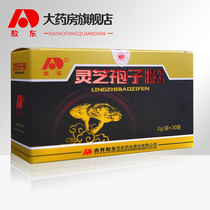 (Buy 3 send 1 buy 5 send 2 buy 10 send 5) AO East Ganoderma lucidum spore powder Changbai Mountain Road Powder Linzhi Powder