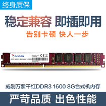 ADATA ddr3 1600 8G Memory Bar для настольных ПК 8G Gaming Veyron PC Memory Bar 1333