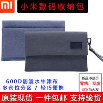 小米数码收纳包 数据线移动电源袋耳机手机线充电器整理盒收纳袋