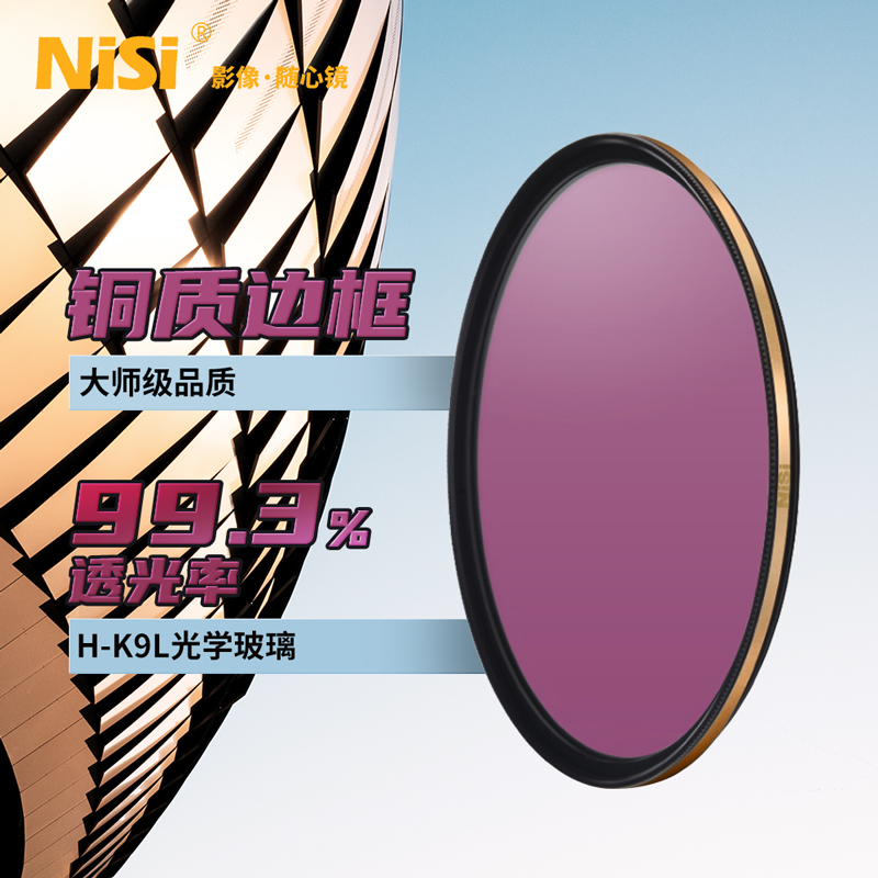 NiSi anti-smear copper frame UNC UV mirror black gold two-color micro-SLR camera uv filter waterproof stain protection mirror
