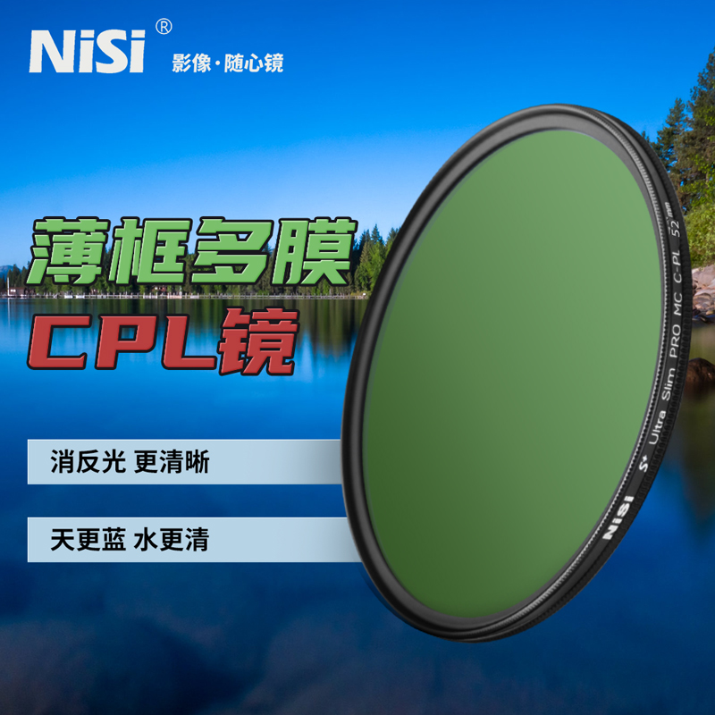 NiSi Niss MC CPL coating polarizing mirror micro-SLR camera polarizing mirrors are suitable for landscape photography filters