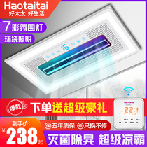 Good wife kitchen cool bar ceiling embedded Bluetooth lighting 2-in-1 air conditioning type integrated ceiling cool bully fan