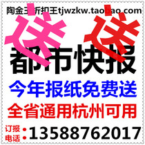 2021 full-year city express subscription card Hangzhou special gift 2020 the rest of the month of the city express