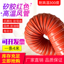 High temperature duct red silicone 300 degrees 50 vulcanized hot air duct high temperature hose resistant to high temperature wire pipe ventilation pipe