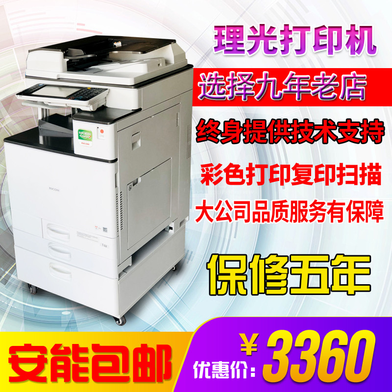 Ricoh Color copier a3 Laser digital machine Double-sided high-speed printing all-in-one copier Large commercial office