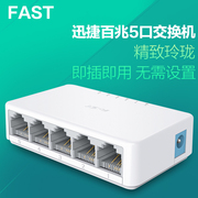 FAST fast FS05C 5 port Ethernet switch 4 port network switch shunt deconcentrator Mini hub