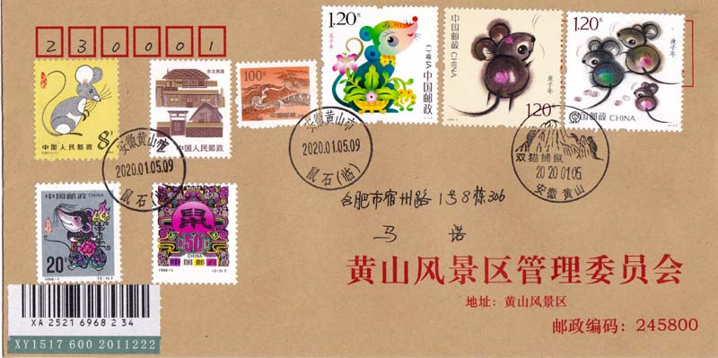 Year of the Rat sealed in place Huangshan Scenic Area Management Committee official letter posted one two three four rounds of rat annual zodiac tickets