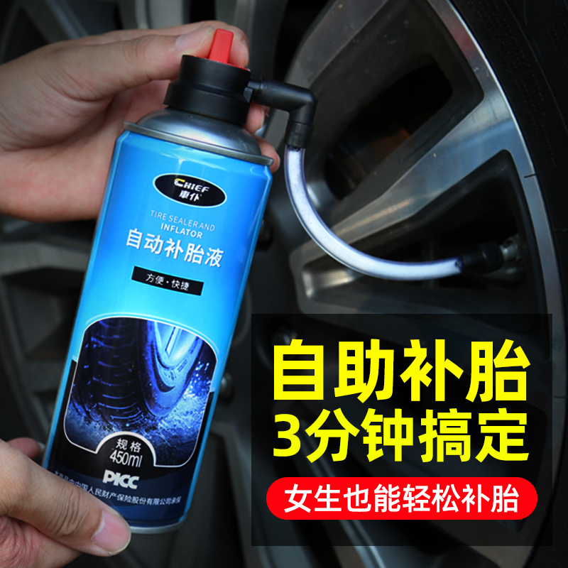 Car tire rehydration fluid self-filling liquid automatic inflatable filling vacuum tire repair motor car tire replacement artifact