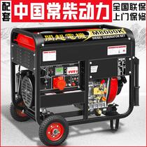 常柴动力小型柴油发电机家用5 6 10kw 8千瓦单三相380v双电压220V