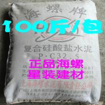Shanghai Conch Cement p.c32.5 Conch Cement (original conch) Conch Cement Huangsha cement in sand