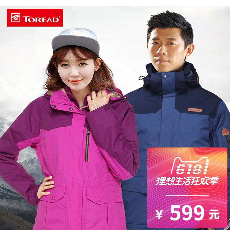 Pathfinder Charge Clothes Trinity Outdoor Thickening Wind-proof and Sprinkler-proof Sleeve for Men and Women in Autumn and Winter