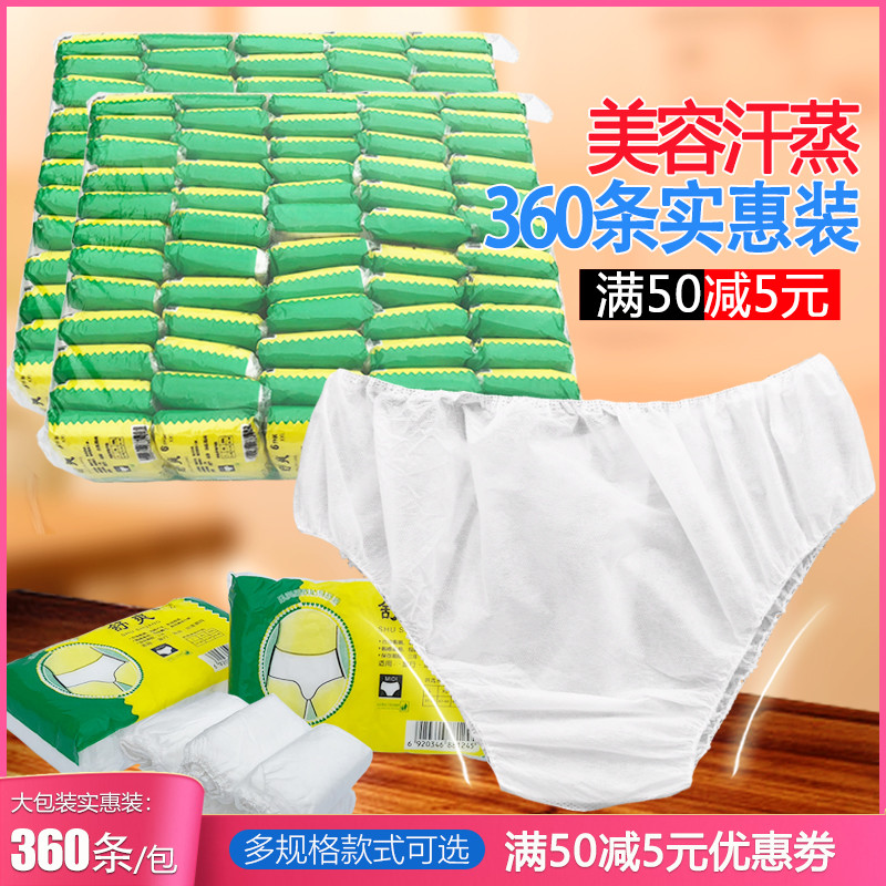 Disposable underwear beauty salon sweat sauna bath special shorts men and women travel wash-free triangular paper pants head