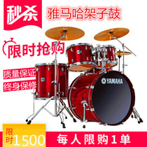 Yamaha drum kit children adult jazz drum professional grade 5 drums 7 Drums 2 3 4 cymbals nationwide