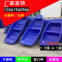 Tendon plastic boat fishing boat fishing boat thickening pe fishing boat assault boat rubber boat can be equipped with electric outboard machine