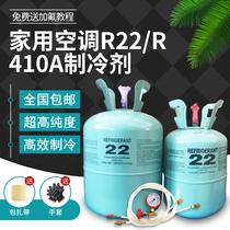 r22 air conditioning refrigerant Freon air conditioning refrigerant Household fluorine tool set r410 refrigerant