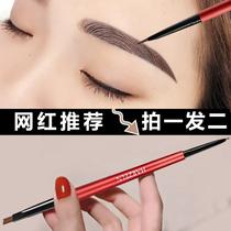 Li Jiaqi eyebrow pencil female recommended lasting non-discoloration waterproof anti-sweat natural mesh red ultra-fine head ultra-fine beginner genuine