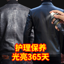 Leather oil Care Maintenance oil leather colorless black leather jacket cleaning agent leather glazing detergent sheep Skin
