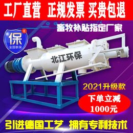Pig manure dry and wet separator Cow manure Chicken manure Solid-liquid separator Livestock manure dewatering machine Farm environmental protection equipment