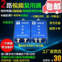 The new 2 analog coaxial film 3 multiplex 4 superimposer multiplexer co-cable transmission line pass a pair of prices