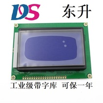 Blue screen LCD12864 display with Chinese character library with backlight 12864-5V P serial port parallel port general