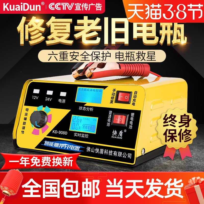 Automotive battery charger battery car repair fully automatic intelligent high-power universal multi-function charging machine