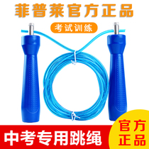 Fiples Genuine Exam Special Jump rope Hefei Xiamen Nanchang Guilin 2018 Middle School students test counting rope