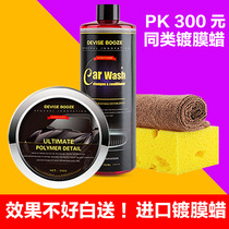 Car Waxing car coating wax bright slippery beauty small maintenance service Car wash package hand automatic car wash